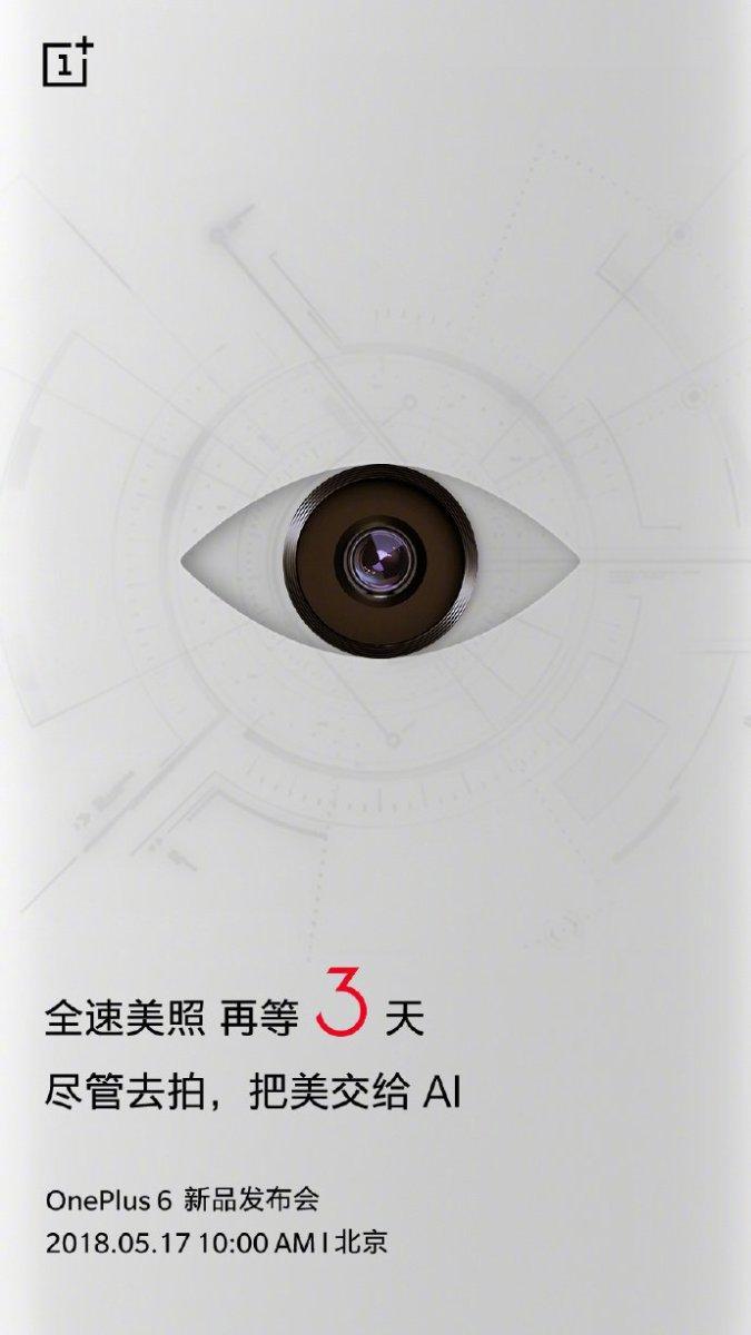 La fotocamera di OnePlus 6 sarà potenziata dalla intelligenza artificiale