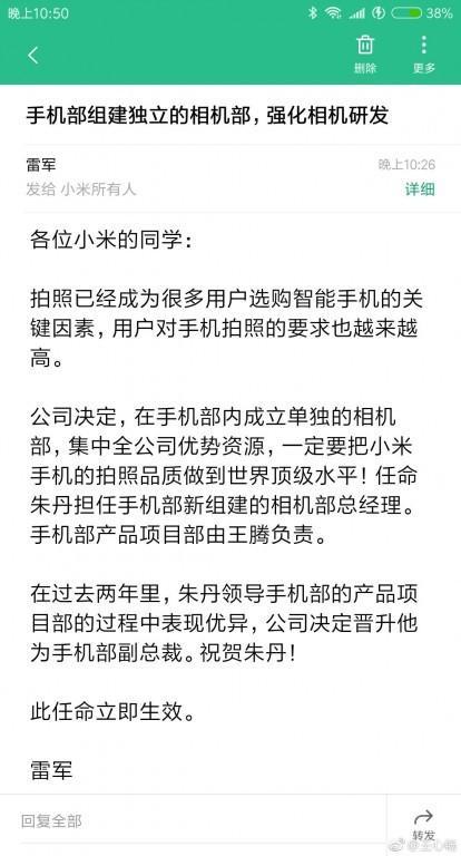 Xiaomi apre una divisione dedicata al miglioramento del comparto fotografico