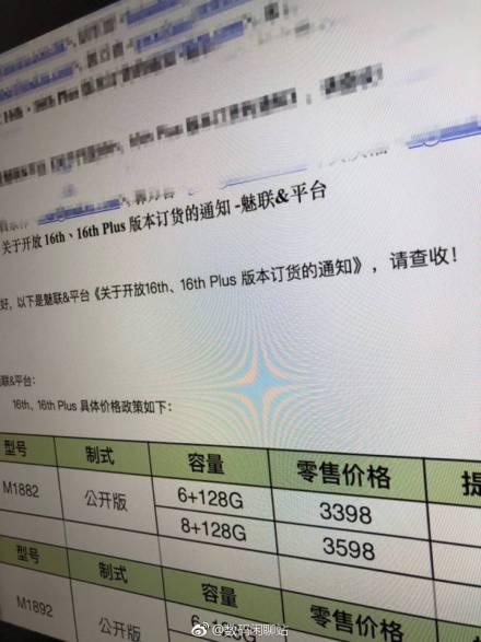 Ecco l'immagine trapelata in rete su Weibo