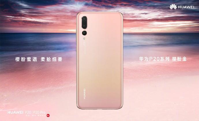 Gli attuali colori di P20 Pro: Aurora e Sakura Pink | Evosmart.it