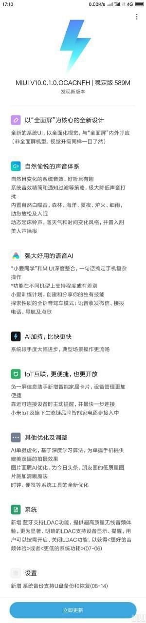 Changelog MIUI 10 China Stable