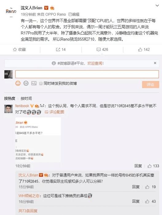 Shen Yiren Oppo Reno Weibo