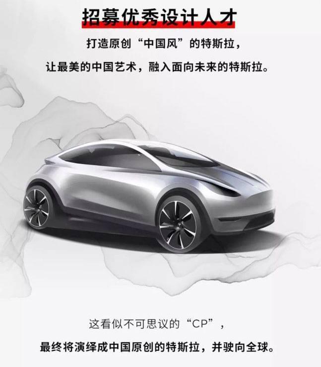 In arrivo una Tesla compatta dalla Cina?