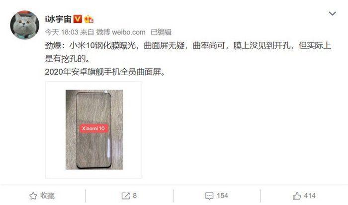 Xiaomi Mi 10: trapela in rete la foto del pannello frontale