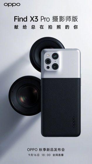 Oppo Find X3 Pro Photographer Edition, ecco la data di lancio ufficiale